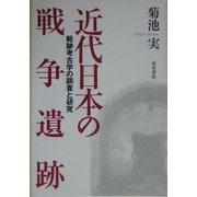 近代日本の戦争遺跡―戦跡考古学の調査と研究 [単行本]
