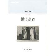 中井久夫集〈1〉働く患者―1964-1983 [全集叢書]