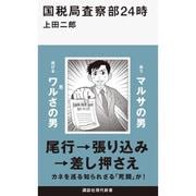 国税局査察部24時(講談社現代新書) [新書]