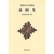 説経集 新装版 (新潮日本古典集成) [全集叢書]