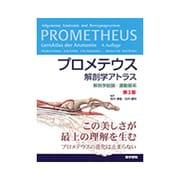 プロメテウス解剖学アトラス解剖学総論/運動器系 第3版 [単行本]