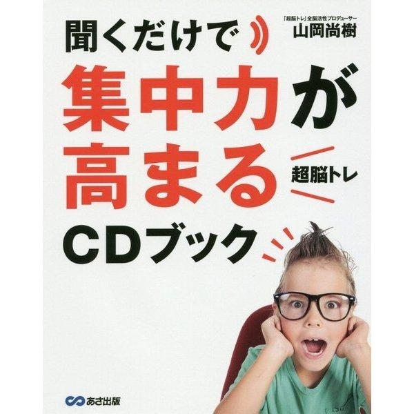 聞くだけで集中力が高まる「超脳トレ」CDブック [単行本]