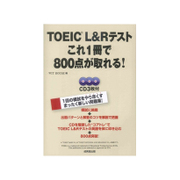 TOEIC L & Rテスト これ1冊で800点が取れる! [単行本]
