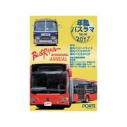 年鑑バスラマ 2016→2017 [全集叢書]