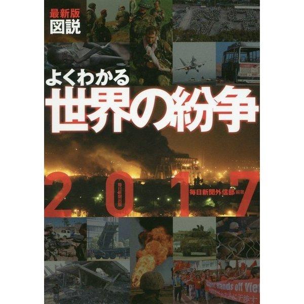 最新版 図説よくわかる世界の紛争〈2017〉 [単行本]