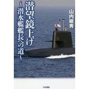 潜望鏡上げ―潜水艦艦長への道 [単行本]