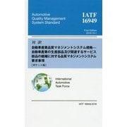 対訳IATF 16949:2016 自動車産業品質マネジメントシステム規格―自動車産業の生産部品及び関連するサービス部品の組織に対する品質マネジメントシステム要求事項 ポケット版 [単行本]