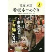 東京看板ネコめぐり+猫島で猫まみれ [単行本]