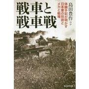 戦車と戦車戦―体験手記が明かす日本軍の技術とメカと戦場(光人社NF文庫) [文庫]