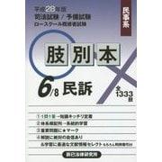 肢別本〈6〉民事系民訴〈平成28年版〉 [全集叢書]
