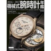 2016-2017 機械式腕時計年鑑:カートップムック [ムック・その他]