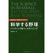 科学する野球―バッティング&ベースランニング(BBMスポーツ科学ライブラリー) [単行本]