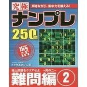 究極ナンプレ難問編〈2〉(メディアソフトポケットパズルBOOKシリーズ) [単行本]