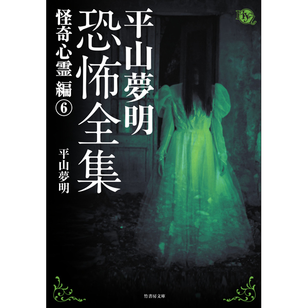 平山夢明恐怖全集―怪奇心霊編〈6〉(竹書房文庫) [文庫]