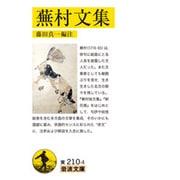 蕪村文集(岩波文庫) [文庫]