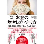 教科書にないお金の増やし方・守り方―行動経済学で解決する50のムダづかい [単行本]