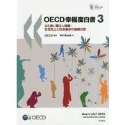 OECD幸福度白書〈3〉より良い暮らし指標―生活向上と社会進歩の国際比較 [単行本]