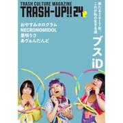 TRASH-UP!! 24 [単行本]