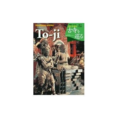 古寺を巡る 東寺 英語版-To-ji Temple [ムックその他]