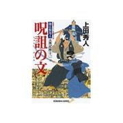 呪詛の文―御広敷用人 大奥記録〈11〉(光文社時代小説文庫) [文庫]
