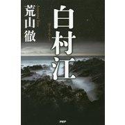 白村江 [単行本]