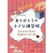 ありがとうの小さな練習帳―幸せを招き寄せる感謝のレッスン26 [単行本]