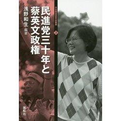 民進党三十年と蔡英文政権(日台関係研究会叢書) [全集叢書]