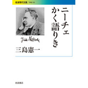 ニーチェかく語りき(岩波現代文庫) [文庫]