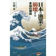日本の漁業が崩壊する本当の理由 [単行本]