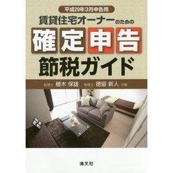 賃貸住宅オーナーのための確定申告節税ガイド―平成29年3月申告用 [単行本]