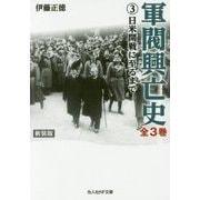 軍閥興亡史〈3〉日本開戦に至るまで 新装版 (光人社NF文庫) [文庫]