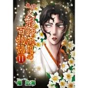 鬼談 人形師雨月の百物語11 [コミック]