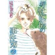 新・獣医師の事件簿2 [コミック]