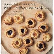 バターで作る/オイルで作る クッキーと型なしタルトの本 [ムック・その他]
