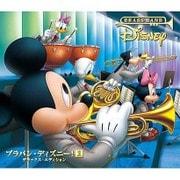 ブラバン・ディズニー!2 デラックス・エディション