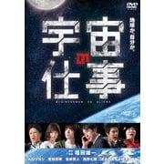 宇宙の仕事 DVD BOX