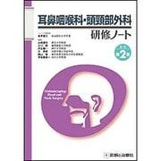 耳鼻咽喉科・頭頸部外科研修ノート 改訂弟2版 [単行本]