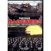 陸上自衛隊観閲式 平成28年度[DVD] [単行本]