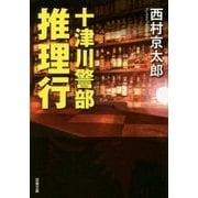 十津川警部 推理行(双葉文庫) [文庫]