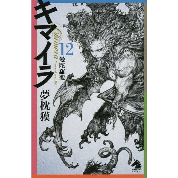 キマイラ〈12〉曼陀羅変(ソノラマノベルス) [新書]