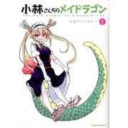 小林さんちのメイドラゴン公式アンソロジー 1(アクションコミックス) [コミック]