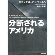 分断されるアメリカ(集英社文庫) [文庫]
