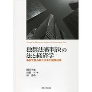 独禁法審判決の法と経済学―事例で読み解く日本の競争政策 [単行本]