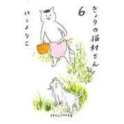 きょうの猫村さん 6 [文庫]