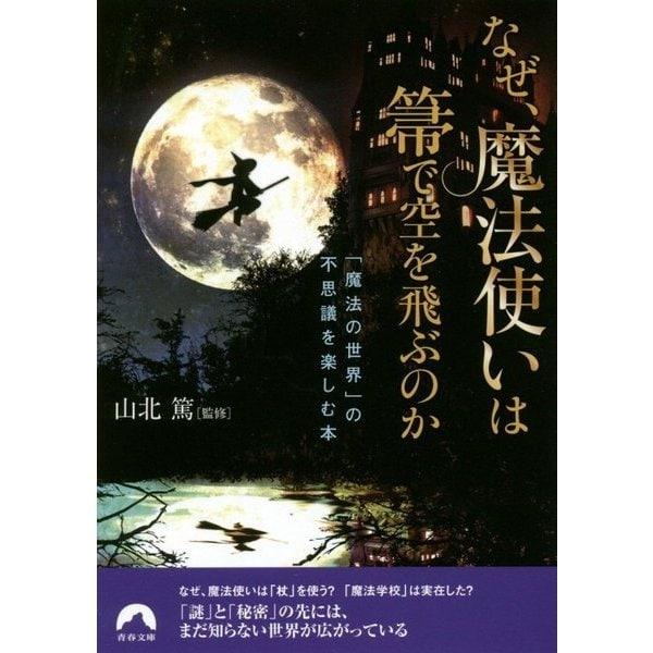 なぜ、魔法使いは箒で空を飛ぶのか―「魔法の世界」の不思議を楽しむ本(青春文庫) [文庫]