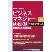 ビジネスマネジャー検定試験公式テキスト―管理職のための基礎知識 第2版 [単行本]