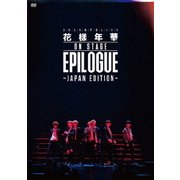 2016 BTS LIVE 花様年華 ON STAGE:EPILOGUE ~Japan Edition~