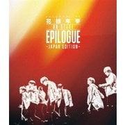 2016 BTS LIVE 花様年華 ON STAGE:EPILOGUE ~Japan Edition~