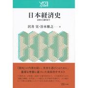 日本経済史―近世から現代まで [単行本]