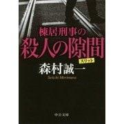 棟居刑事の殺人の隙間(スリット)(中公文庫) [文庫]
